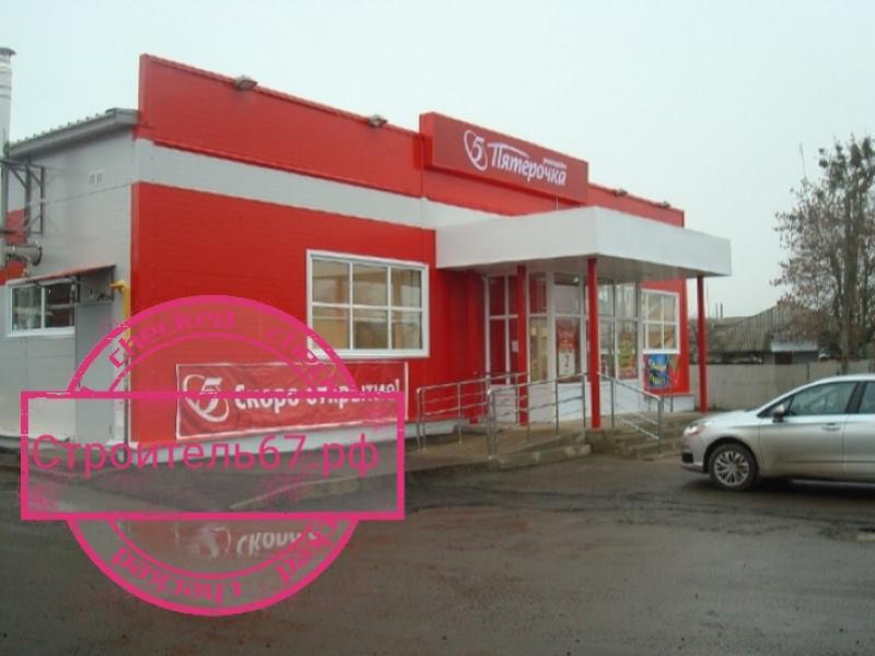 Строительство магазина Пятёрочка